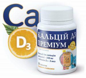 витамин д и кальций