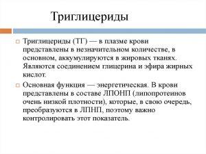 триглицериды